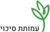 לוגו עמותת סיכוי