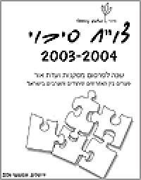 """דו""""ח סיכוי 2003 – 2004"""