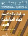 تقرير سيكوي 2004-2005