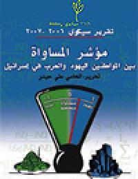 تقرير سيكوي 2006