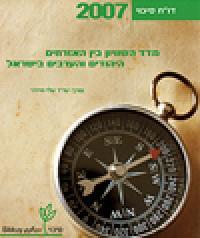 מדד השוויון בין האזרחים היהודים והערבים בישראל – 2007