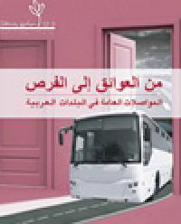 المواصلات العامة في البلدات العربية