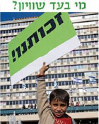 שוויון בין ערבים ליהודים בישראל: סיכום מחקר עמדות