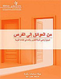 تسويق أراضي الدولة للتطوير والبناء في البلدات العربية