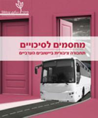 תחבו רה ציבורית ביישובים הערביים