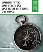 מדד השוויון בין האזרחים היהודים והערבים בישראל - 2008