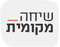לא עליית מדרגה, מערכה חדשה לגמרי ביחסי יהודים-ערבים בישראל