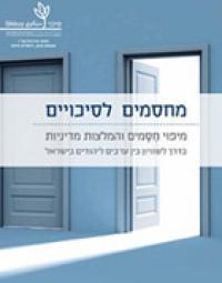 מחסמים לסיכויים - הדרך לשוויון בין האזרחים הערבים והיהודים בישראל
