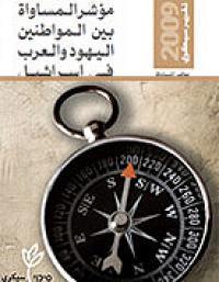 مؤشر المساواة الرابع - 2009