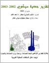 تقرير جمعية سيكوي 2002-2003