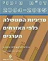 """דו""""ח סיכוי - 2005"""