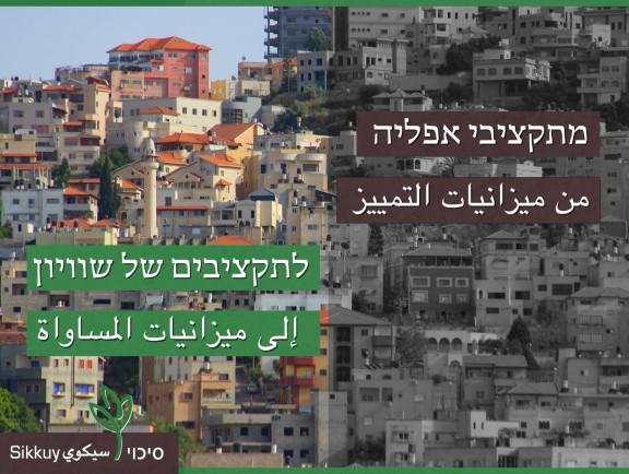 עמותת סיכוי מברכת על אישור התוכנית לצמצום הפערים בתקציב בין יהודים וערבים