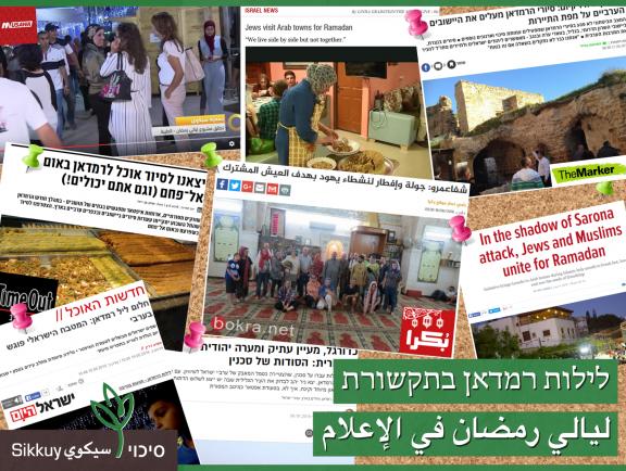 """סיקור נרחב על """"לילות רמדאן"""" בתקשורת"""