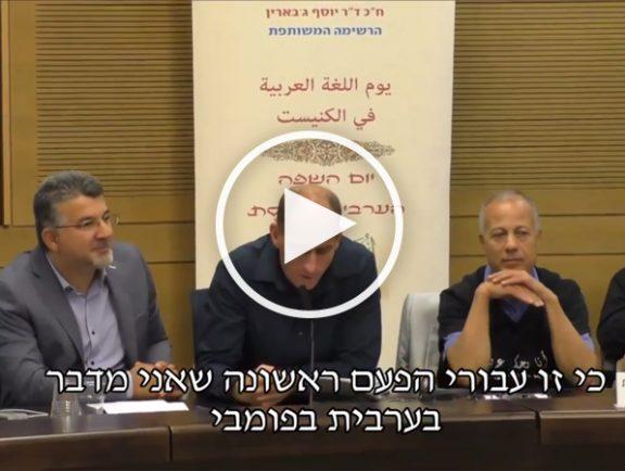 הנאום המפתיע של רון גרליץ ביום השפה הערבית בכנסת