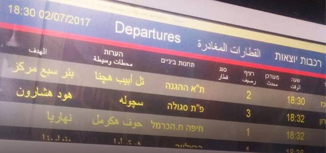 לוח אלקטרוני עם זמני יציאת רכבות בעברית וערבית