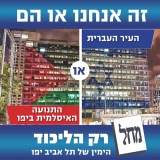 התאורה בחלונות בניין עיריית תל אביב יוצרים צורת דגל ישראל ודגל פלסטין