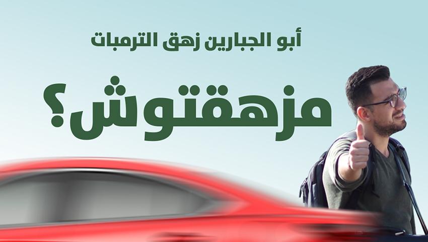 גבר ערבי עוצר טרמפים וכיתוב - לג'בארין נמאס לעצור טרמפים. ולך?