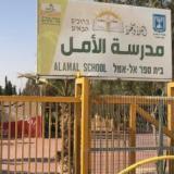 בית ספר אלקסום