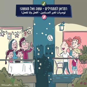 משפחה ערביה חוגגת רמדאן במרפסת ומשפחה יהודית מברכת אותה