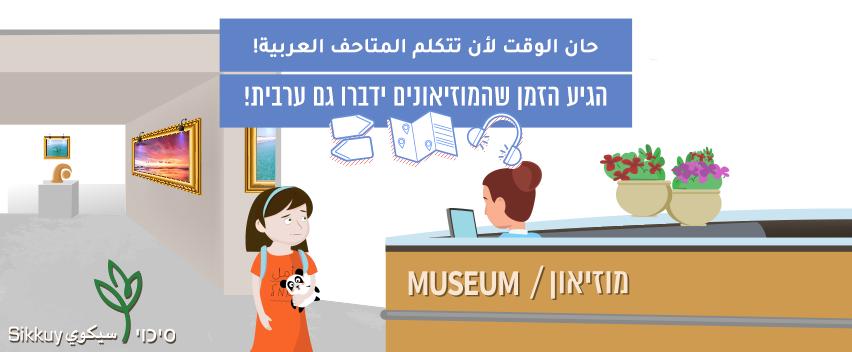 הגיע הזמן שמוזיאונים ידברו גם ערבית! | סיכוי