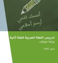 تدريس اللغة العربية كلغة ثانية - ورقة موقف